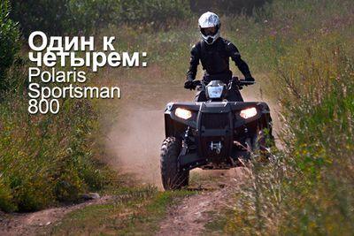 Polaris sportsman: один к четырем