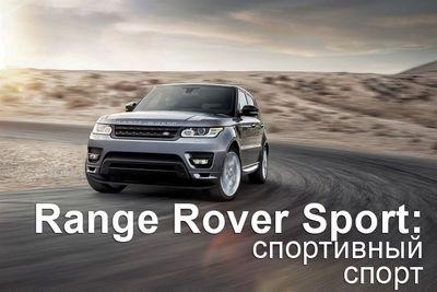 Range rover sport: спортивный спорт