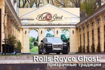 Rolls-royce ghost: призрачные традиции