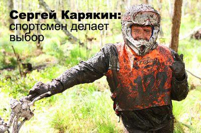 Сергей карякин: спортсмен делает выбор