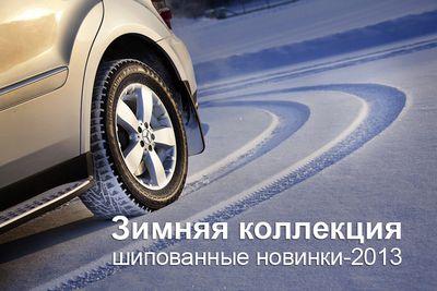 Шипованные шины: зимняя коллекция