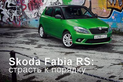 Skoda fabia rs: страсть к порядку