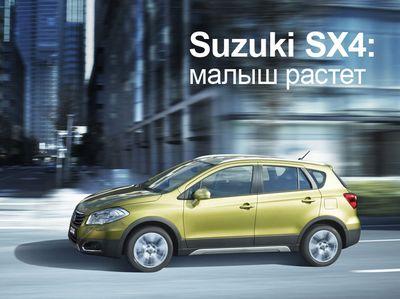 Suzuki sx4. малыш растет