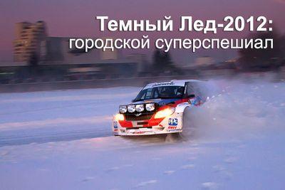 Темный лед-2012: городское ралли
