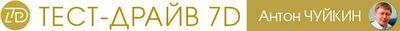 Тест-драйв 7d: chevrolet camaro