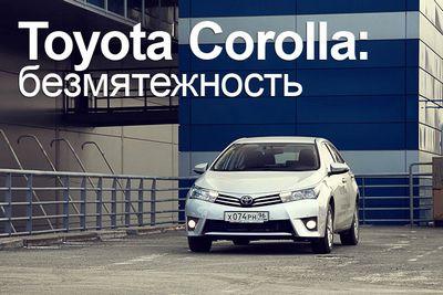 Toyota corolla. безмятежность