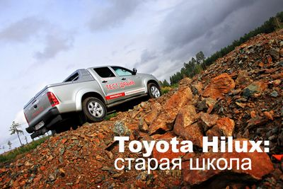 Toyota hilux: старая школа