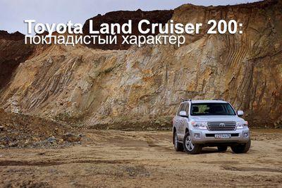 Toyota land cruiser 200: покладистый характер