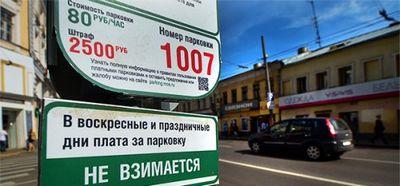 Власти москвы хотят увеличить стоимость платной парковки - «автоновости»