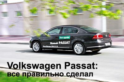 Volkswagen passat: все правильно сделал
