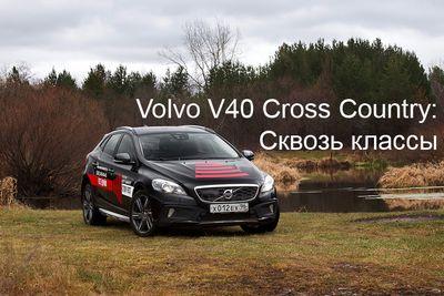 Volvo v40 cross country: сквозь классы